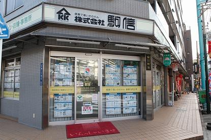 株式会社 駒信 東口店写真