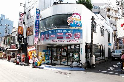 ムサシノクリーニング駒込店写真