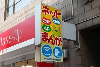 インターネットまんが喫茶コムコム駒込店写真