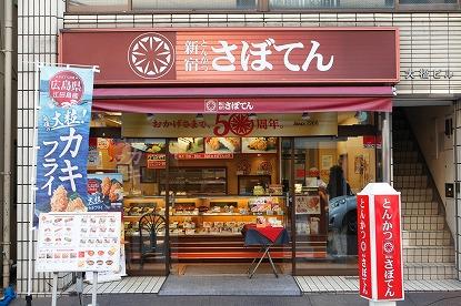 とんかつ 新宿さぼてん 駒込アザレア通り店写真