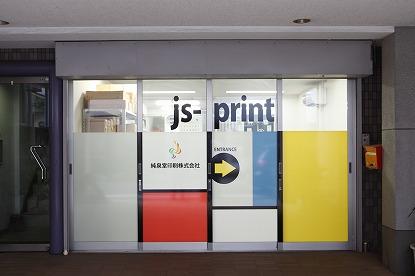 純泉堂印刷株式会社写真