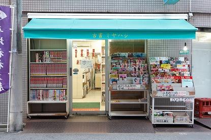 古書 宮橋 駒込店写真