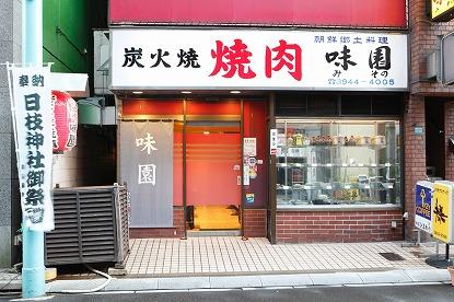 炭火焼肉の店 味園写真