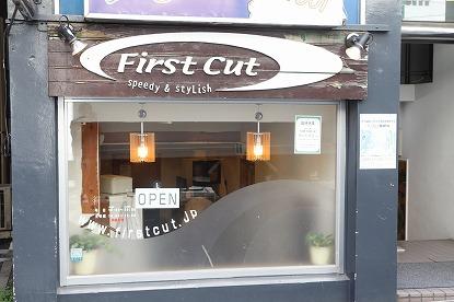 First Cut 駒込店写真