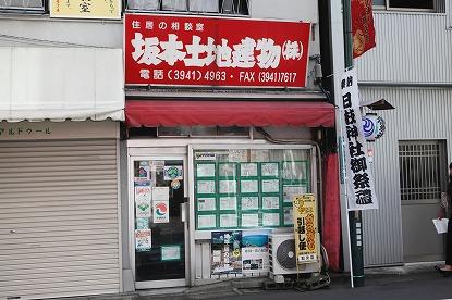 坂本土地建物株式会社写真