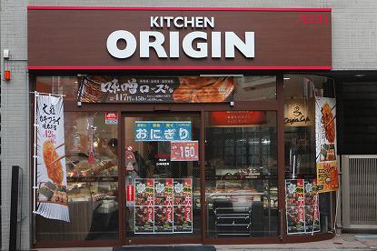 キッチンオリジン 駒込店写真