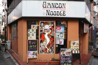 GANCON NOODLE写真
