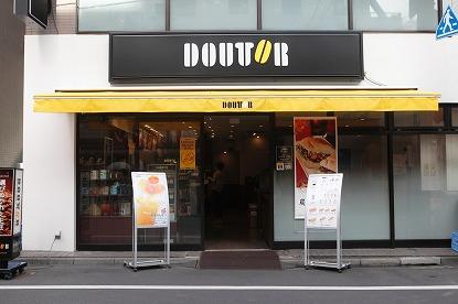 ドトールコーヒーショップ駒込東口店写真