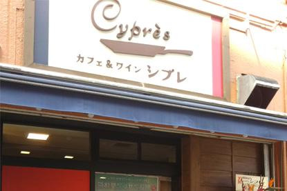 Cypres写真