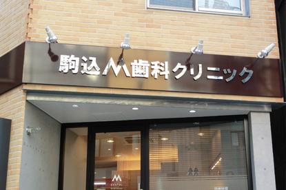 駒込M歯科クリニック写真